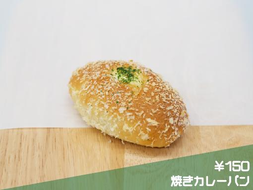 焼きカレーパン ¥150