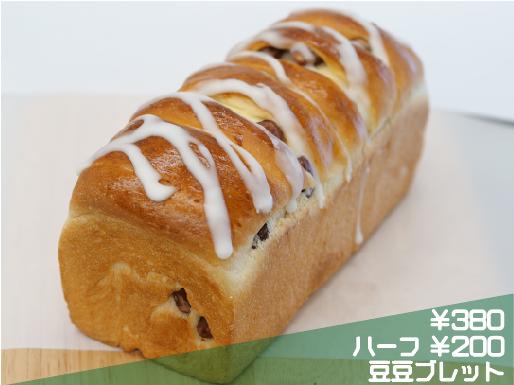 豆豆ブレット ¥380 ハーフ ¥200