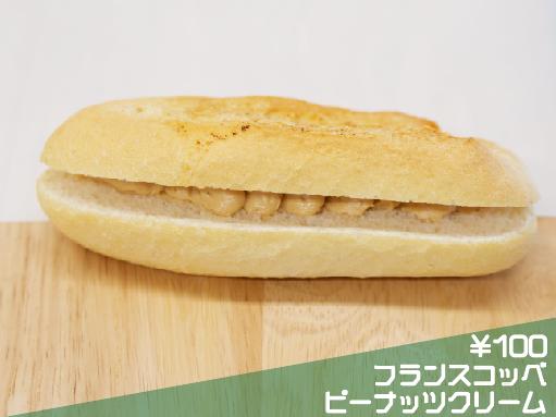 フランスコッペ ピーナッツクリーム ¥100