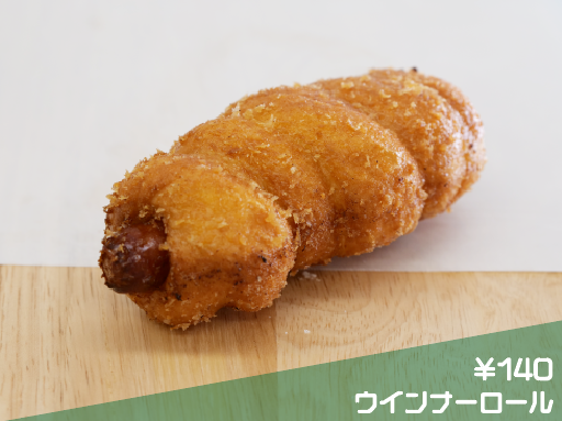 ウインナーロール ¥140