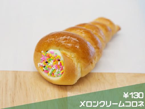 メロンクリームコロネ ¥130