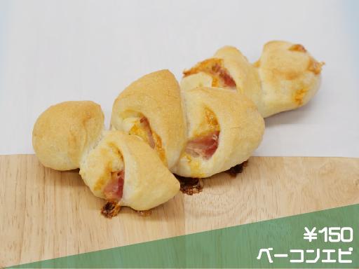 ベーコンエピ ¥150