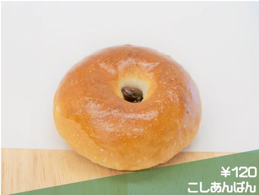 こしあんぱん ¥120
