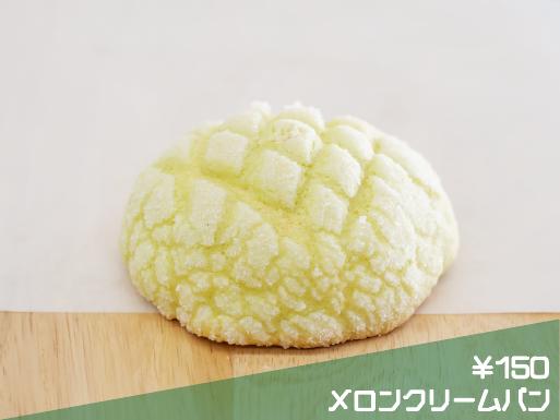 メロンクリームパン ¥150