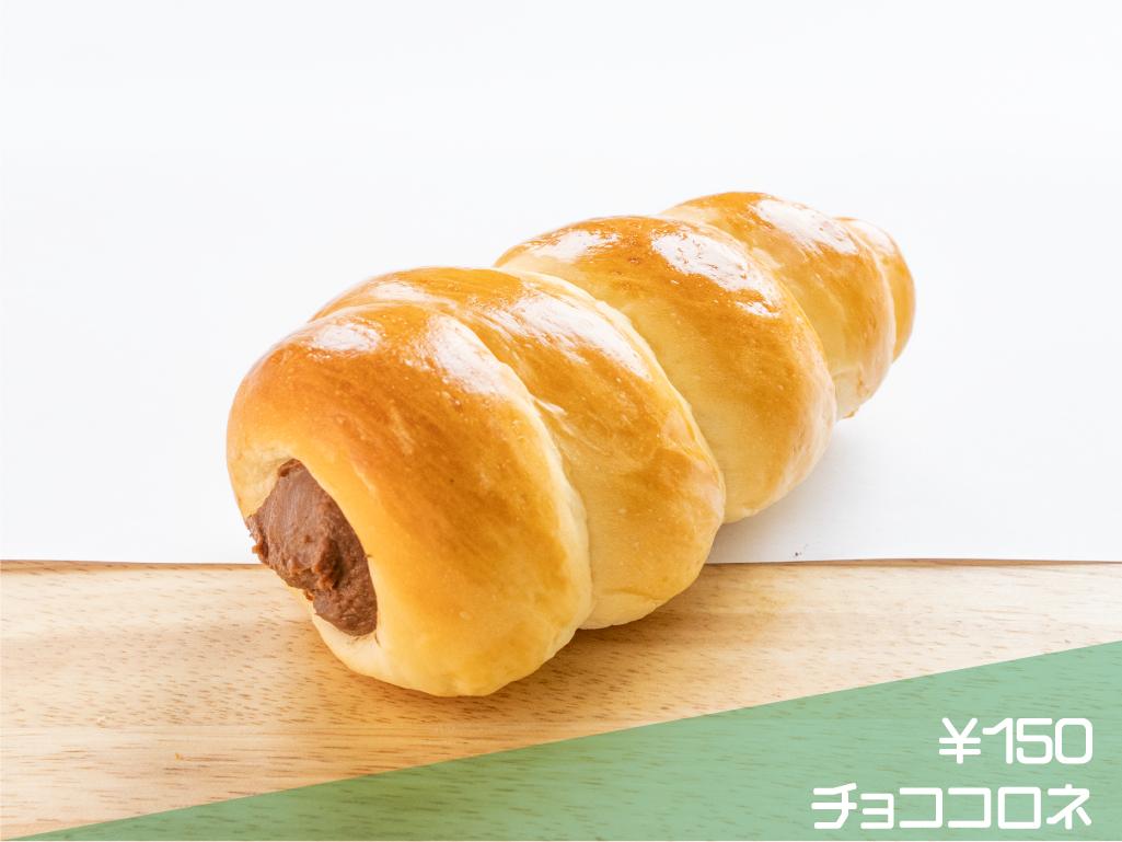 チョココロネ ¥130