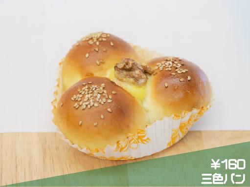 三色パン ¥160